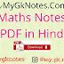 Maths Notes PDF in Hindi