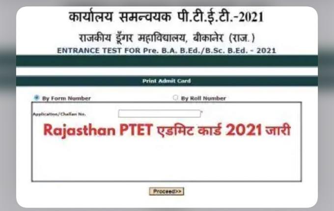Rajasthan PTET Admit Card 2021| Rajasthan PTET Admit Card 2021 Release