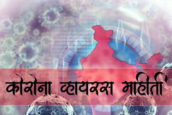 कोरोना वायरस ची लक्षणे अणि नवा कोरोना वायरस - कोरोना विषाणूबद्दल माहिती  Corona Virus Information In Marathi