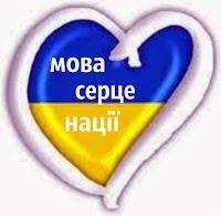 8 цікавих фактів про українську мову