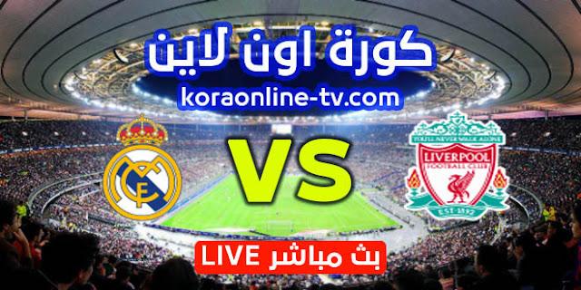 مشاهدة مباراة ليفربول وريال مدريد بث مباشر اون لاين اليوم بتاريخ 14-04-2021 دوري أبطال أوروبا