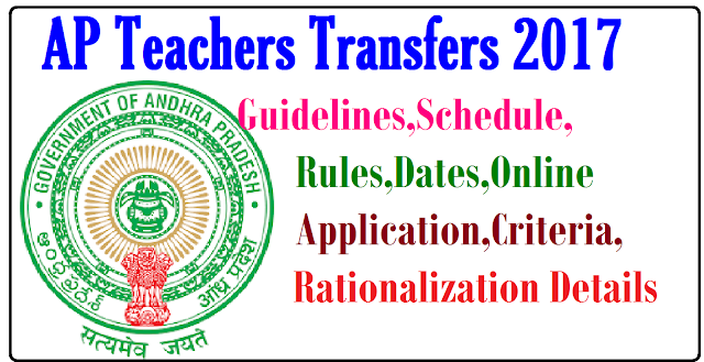 AP Teachers Transfers 2017 Guidelines,Schedule,Rules,Dates,Online Application,Criteria,Rationalization Details| AP Teachers Transfers 2017| AP Teachers Transfers Schedule Entitle points How to Apply Online Application Rationalization 2017 Details | AP Teachers Transfers 2017 Guidelines,Schedule,Rules,Dates,Online Application,Criteria,Rationalization | AP Teachers Transfers 2017 Web Options at cse.ap.gov.in. AP Teachers Transfers Dates 2017| AP Teachers Transfers 2017 Guidelines,Schedule,Rules,Dates,Online Application,Criteria,Rationalization Details|,AP Teachers Transfers Guidelines in Telugu Download| ÀP Teachers Transfers 2017 Schedule. AP TEACHERS Transfers 2017 counselling process. How to Apply Online Application. AP TEACHERS Transfers 2017 Online Application Submission Instructions 2017. Teachers District wise Tentative Seniority List at cse.ap.gov.in.|ap-teachers-transfers-2017-guidelines-schedule-rules-dates-online-application-rationalization-details-cse.ap.gov.in/2017/03/ap-teachers-transfers-2017-guidelines-schedule-rules-dates-online-application-rationalization-details-cse.ap.gov.in.html