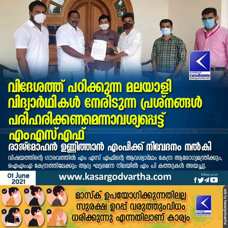 MSF submits petition to Rajmohan Unnithan  MP seeking solution to problems faced by Malayalee students studying abroad