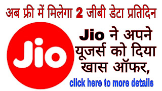 Jio gave special offer to its users, now will get 2 GB data per day for free