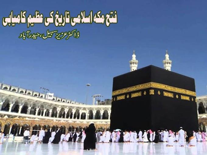 فتح مکہ اسلامی تاریخ کی عظیم کامیابی