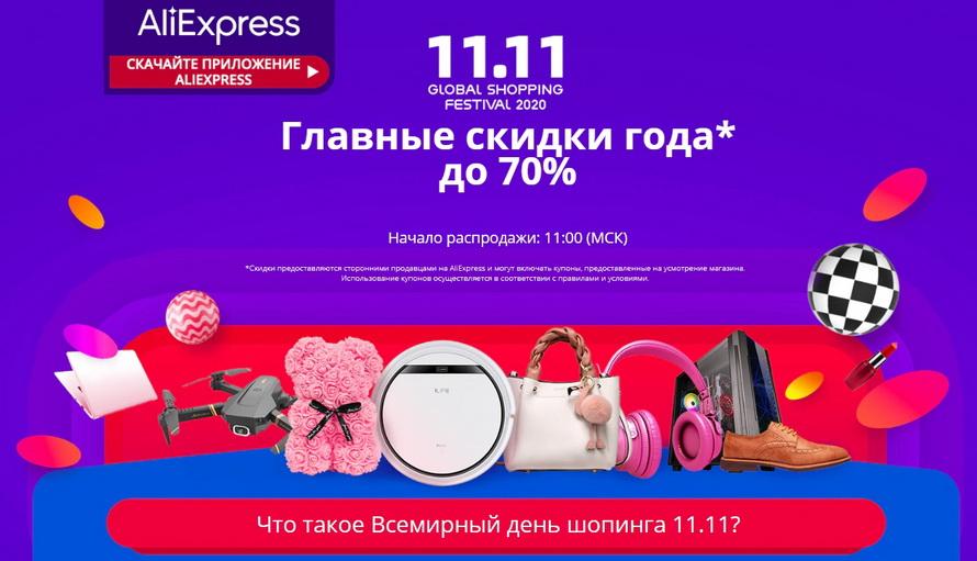Всемирный день шопинга это крупнейшая распродажа AliExpress, также известная как День холостяков или 11.11