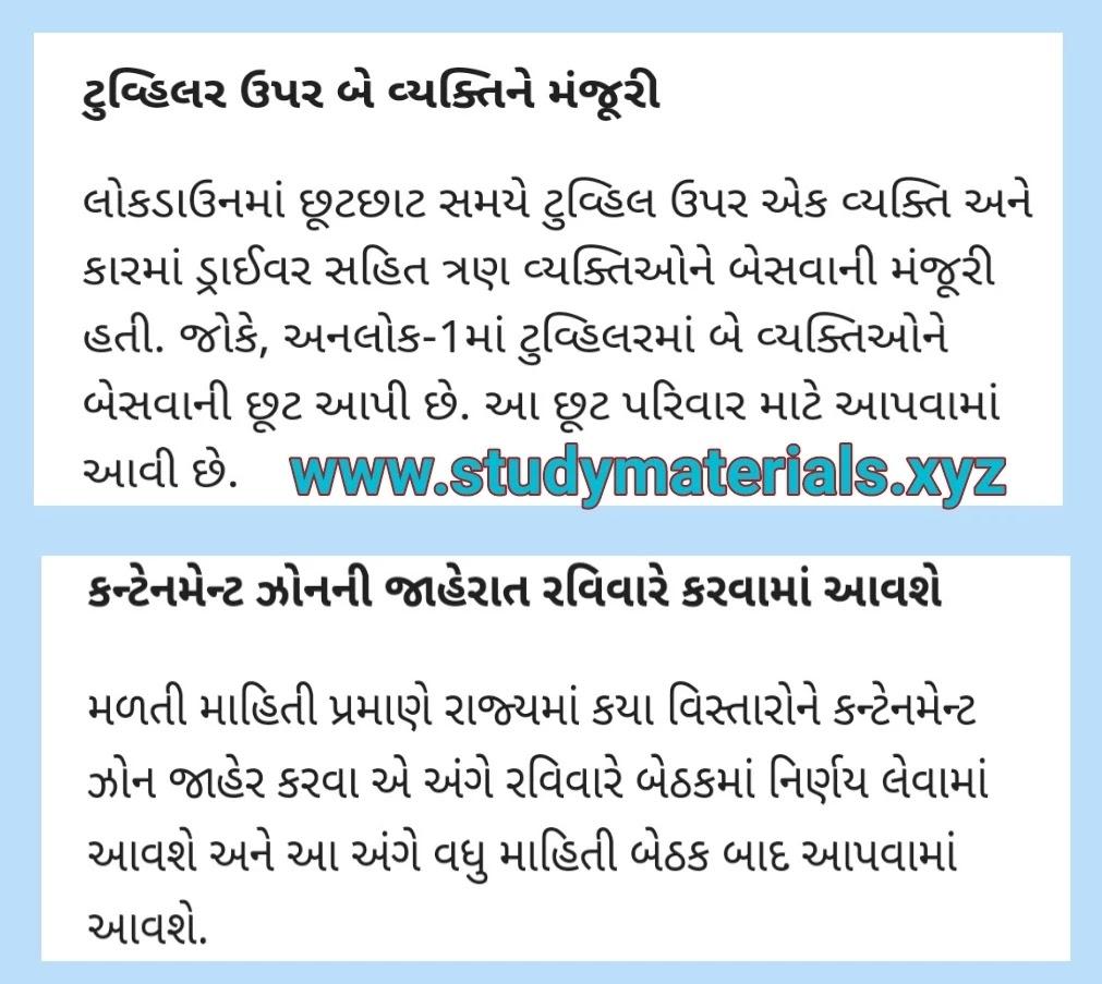 STUDY about unlock 1 gujarat