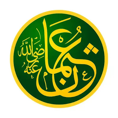 Kaligrafi Khalifah Utsman (The vector version of the iconic calligraphy of the 3rd Rashidun Chalif, Uthman ibn Affan, which is prominent in the Hagia Sofia in Istanbul, Turkey)