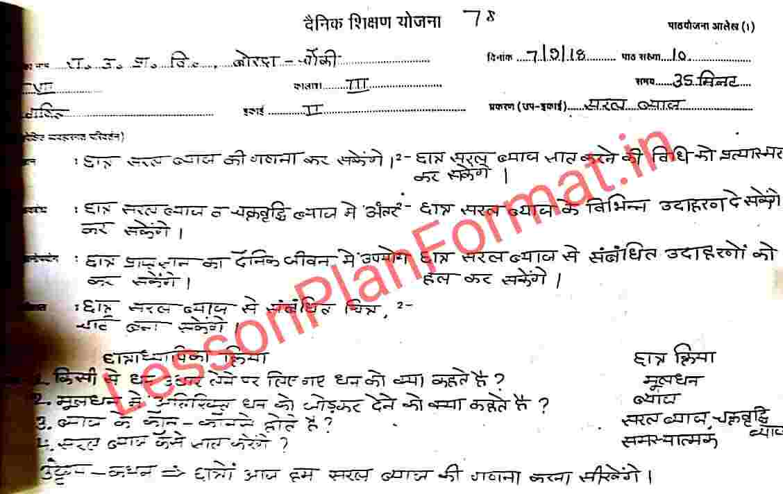 Lesson Plan on Simple Interest in Hindi