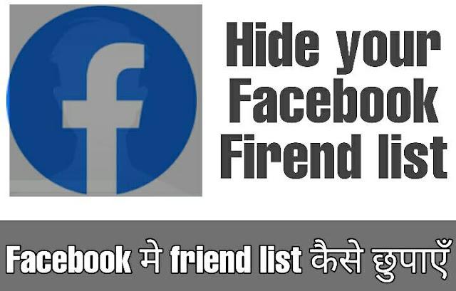 Facebook मे friend list कैसे छुपाएँ