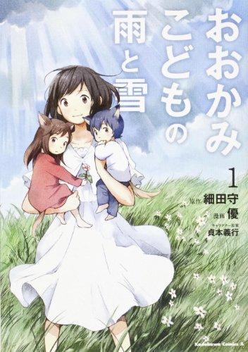 truyện tranh Ookami Kodomo no Ame to Yuki