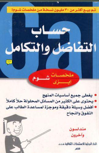 سلسلة شوم تفاضل وتكامل حمل نسختك الان بالعربي