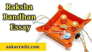 Raksha Bandhan Essay in English