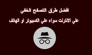 طرق التصفح الخفي علي الانترنت والتصفح الآمن دون تتبع سجلاتك
