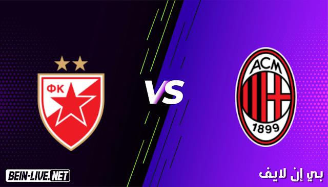 مشاهدة مباراة ميلان والنجم الاحمر بث مباشر اليوم بتاريخ 25-02-2021 في الدوري الاوروبي