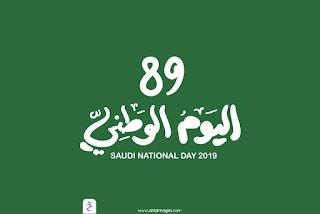 صور عن اليوم الوطني السعودي 89