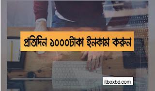 প্রতিদিন ১০০০টাকা ইনকাম করুন| Earn 1000TK Per  a Day.