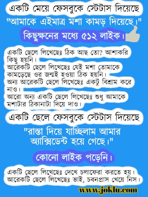 Facebook status Bengali story joke