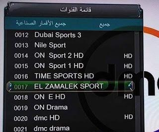 تردد قناة الزمالك علي النايل سات Zamalek TV