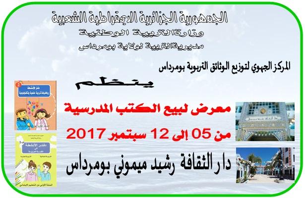 معرض لبيع الكتب المدرسية من تنظيم مديرية التربية لولاية بومرداس