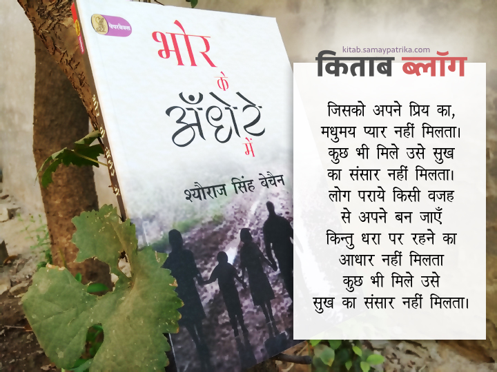 sheoraj-singh-bechain-hindi-books