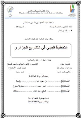 مذكرة ماستر: التخطيط البيئي في التشريع الجزائري PDF