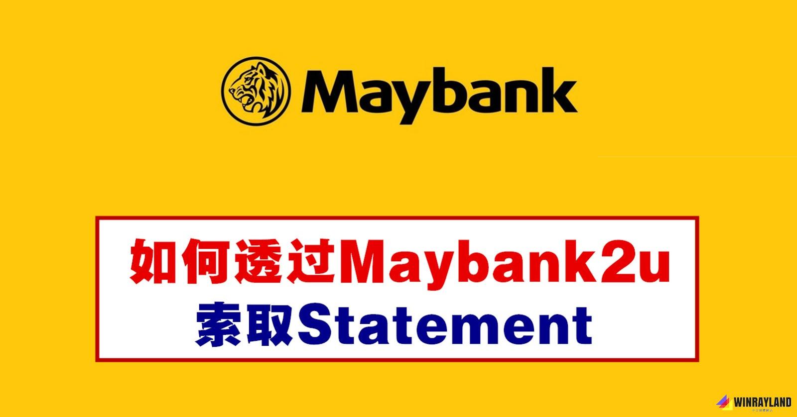 如何透过Maybank2u索取Statement