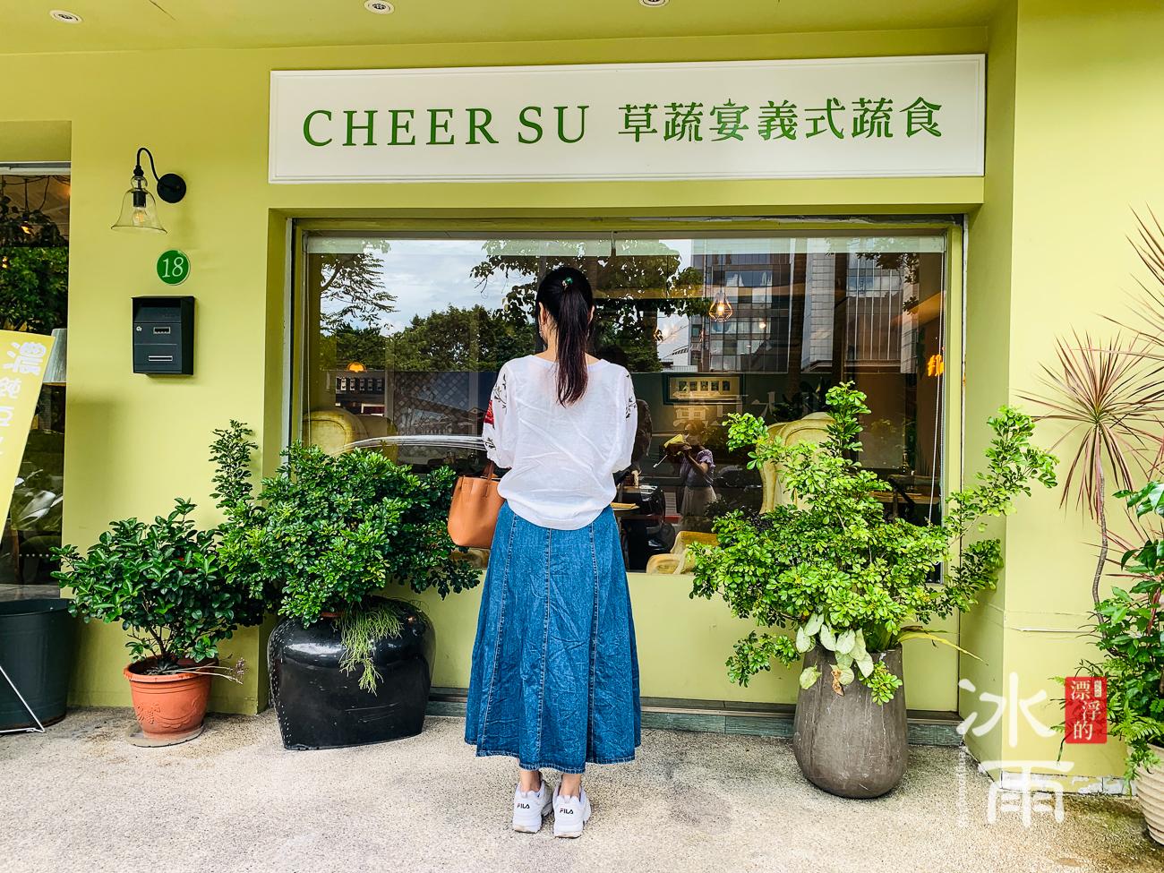 草蔬宴Cheer Su|小小網美背影