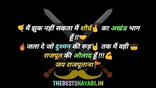 rajputana status whatsapp
