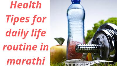 दैनंदिन जीवनासाठी आरोग्य टिप्स मराठीतून-(Health Tipes marathi)