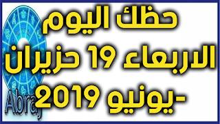 حظك اليوم الاربعاء 19 حزيران-يونيو 2019