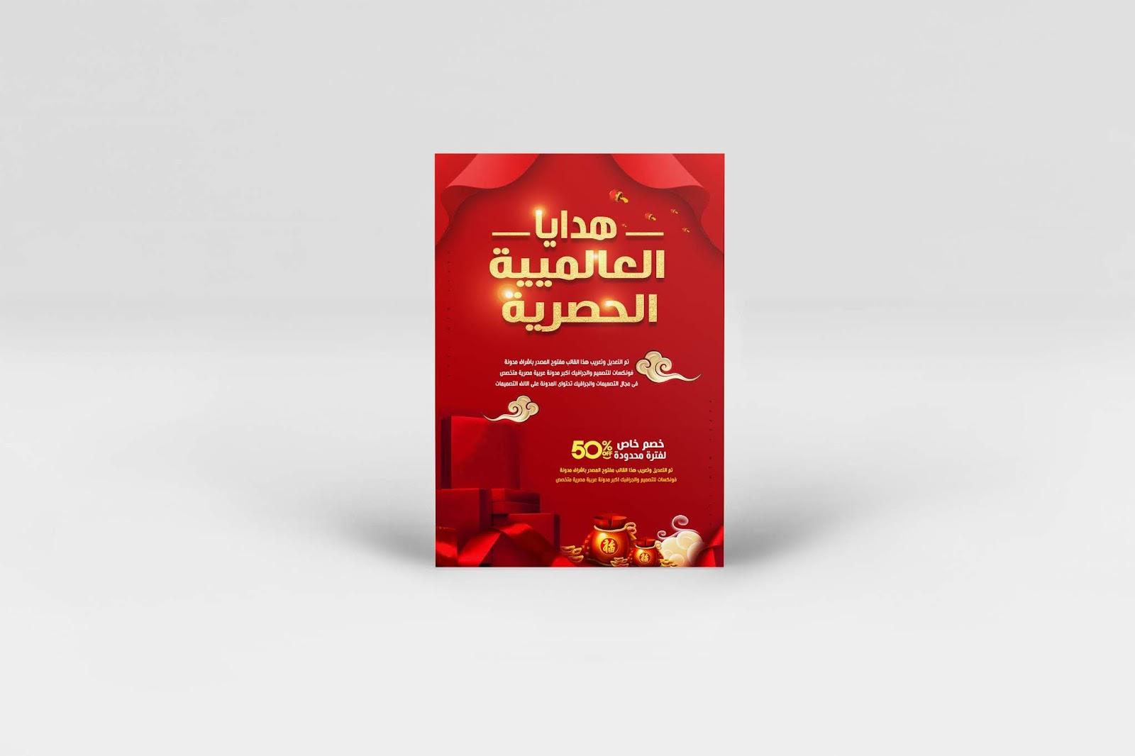 تصميم psd فوتوشوب لمحلات الهدايا ومتاجر الهدايا