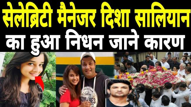 mumbai-police-registered-an-accidental-death-case-in-the-alleged-suicide-of-disha-salian
