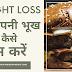 वजन कम करने के लिए अपनी भूख नियंत्रित कैसे करें