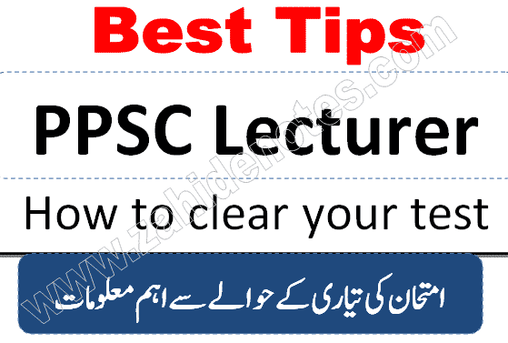 PPSC lecturer job test pass formula guess and tips 2020