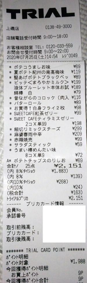 TRIAL トライアル 上磯店 2020/7/25 のレシート