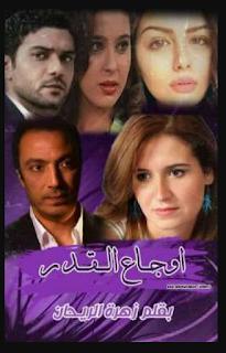 رواية اوجاع القدر الجزء الثاني كاملة للتحميل pdf - زهرة الريحان
