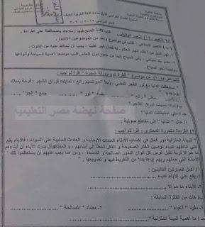 """تجميع امتحانات   للصف الرابع الإبتدائى """"الفعلى """" لغة عربية  إدارات ترم أول لتدريب عليها 81770607_2633370563561608_2466674106926366720_n"""