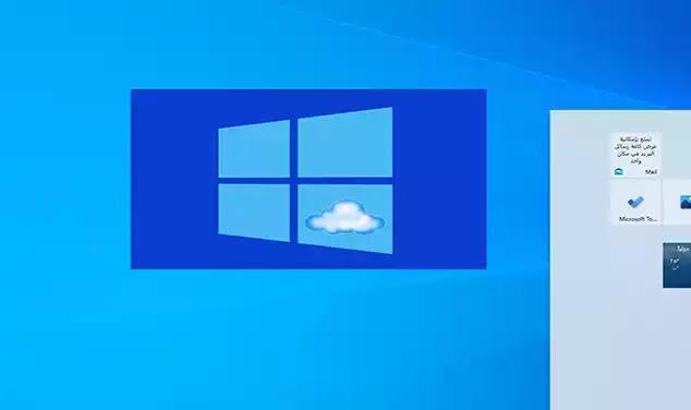 مايكروسوفت تعمل على نظام التشغيل (الجديد) القائم على السحابة (Windows 10 CloudPC)
