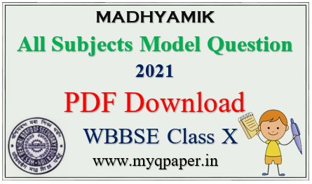 Download Madhyamik All Subject Sample Question Paper 2021 | WB Board Class 10th | New Syllabus 2021 | Madhyamik Pariksha 2021 | MP 2021 Model Question Papers | PDF Download | WBBSE
