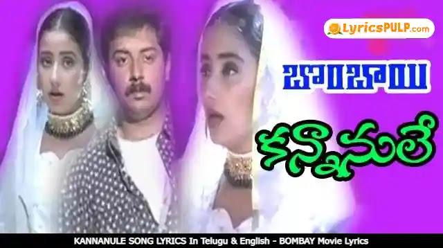 KANNANULE SONG LYRICS In Telugu & English - BOMBAY Movie Lyrics