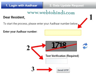 how now aadhaar in mobile