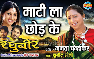 Mati La Chhod Jhan Jana Lyrics  Raghubir  Mamta Chandrakar, Sunil Soni Chhattisgarhi Lyrics