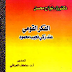 الفكر القومي عند زكي نجيب محمود pdf - نجاح محسن