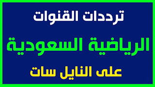 تردد القنوات السعودية الرياضية الجديدة 1 , 2 , 3 , 4 , 5 , 6 علي جميع الاقمار الصناعية 2018