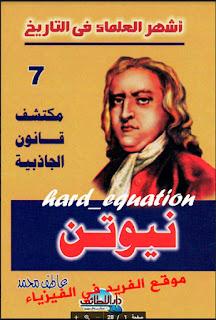 كتاب نيوتن مكتشف قانون الجاذبية pdf أشهر العلماء في العالم 7 ، أشهر العلماء في التاريخ