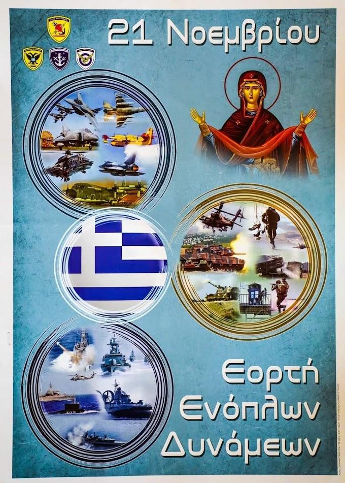 21 Νοεμβρίου, Ημέρα Εορτασμού των Ενόπλων Δυνάμεων και των Εισοδίων της Θεοτόκου, ΧΡΟΝΙΑ ΜΑΣ ΠΟΛΛΑ