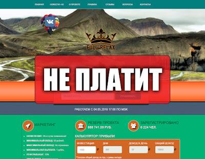 Скриншоты выплат с хайпа full-relax.com