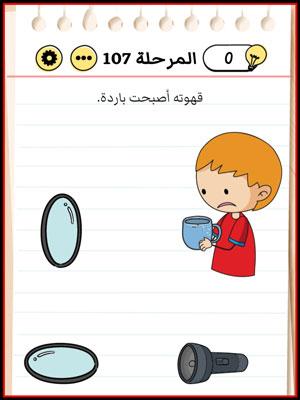 حل Brain Test المرحلة 107