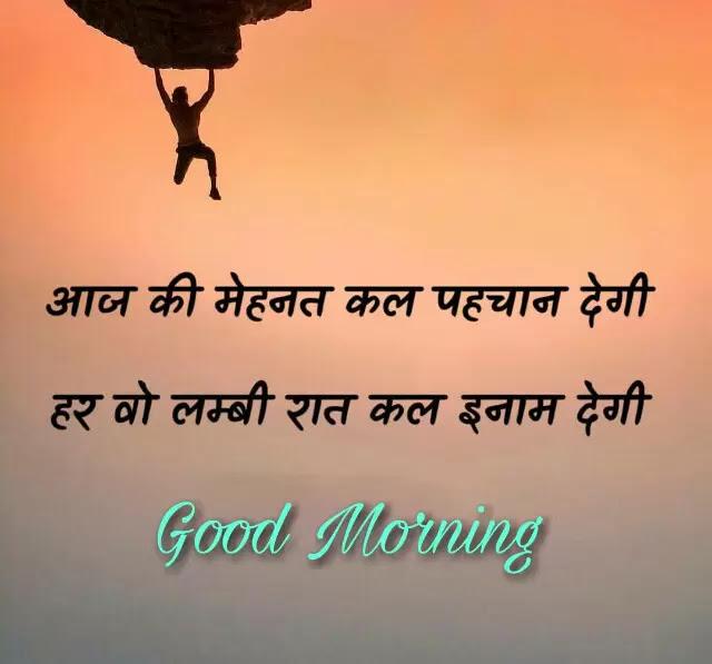 good morning images shayari download